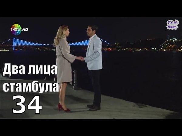 Два лица стамбула 34 сверия с переводом русского языка