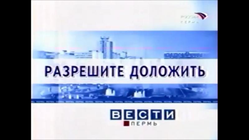 Вести-регион. Отбивка (2002-2005)