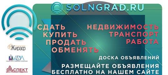 Дать бесплатное объявление солнечногорск 0629 сайт мариуполя частные объявления