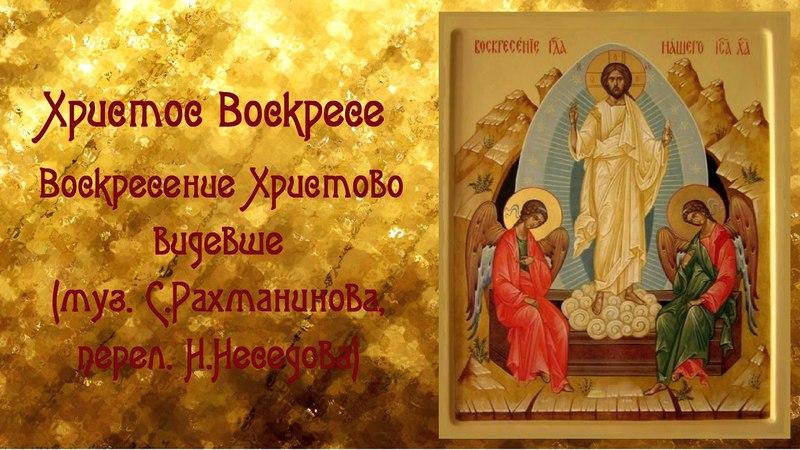 Воскресение Христово видевше (муз. С.Рахманинова, перел Н.Неседова)