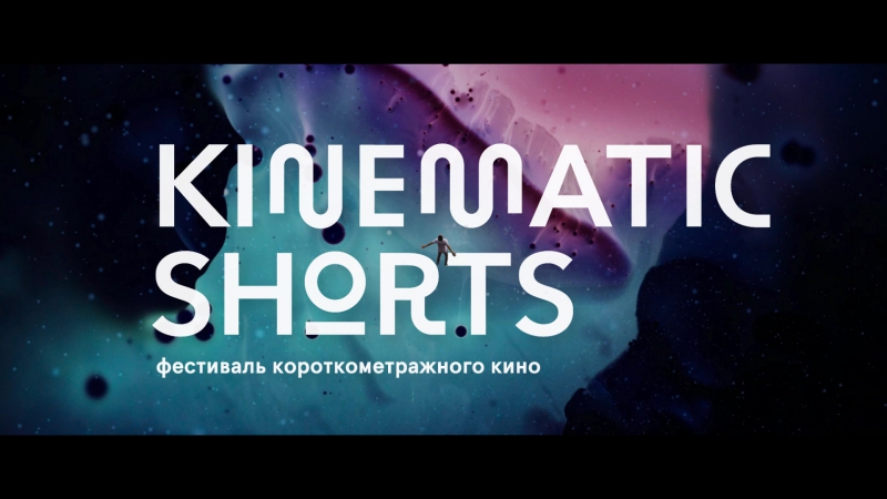 Трейлер фестиваля Kinematic Shorts 2017