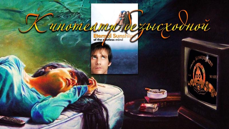 Кинотеатр безысходной (Eternal Sunshine of the Spotless Mind) начало в 21.00