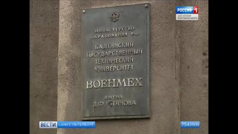 «Вести» о БГТУ «ВОЕНМЕХ» им. Д.Ф.Устинова