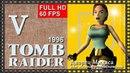[Classic, 60FPS] Прохождение Tomb Raider (1996) - Часть 5:  ДВОРЕЦ МИДАСА ИЛИ ЗОЛОТОЕ ПРИКОСНОВЕНИЕ