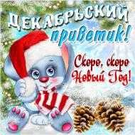 Привет Декабрь Зима