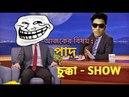 Chukka show || চুক্কা শো - Bangla funny video 2018 - Funny talkshow in Bangla OMG Entertainment