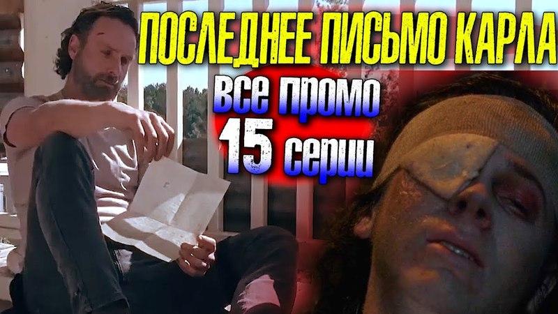 Ходячие мертвецы 8 сезон 15 серия - Что написал Карл отцу - Все промо на русском