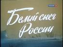 ☭☭☭ Белый снег России (1980) ☭☭☭