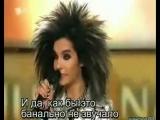 Tokio Hotel at Goldene kamera гениальная речь