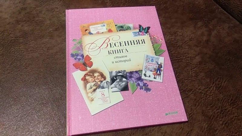 Весенняя книга стихов и историй. Клевер. Тронула до глубины души