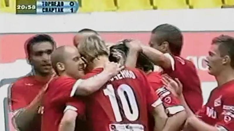 2005 1 й гол Романа Павлюченко в ворота московского Торпедо 3 1