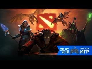 28.02 | Новости игр #13. Dota 2 и Overwatch