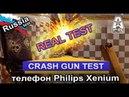 Сможет ли пуля пробить телефон Philips Xenium