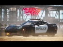 Need for Speed Payback 1 серия