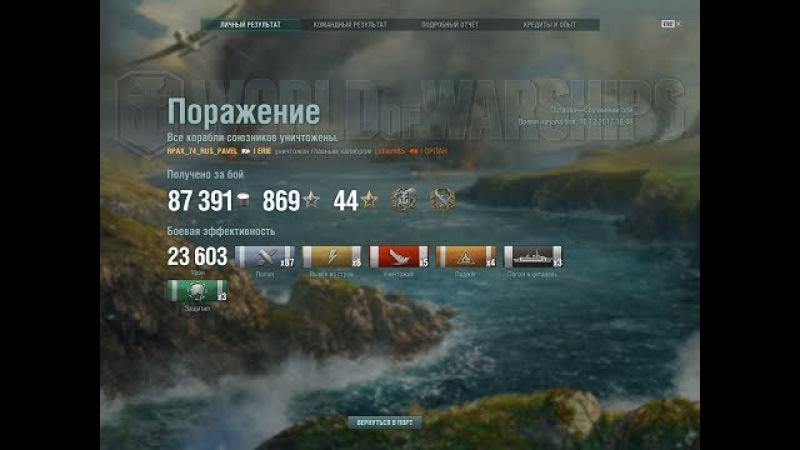 World Of Warships - Самый мой эпичный бой, тащил как мог