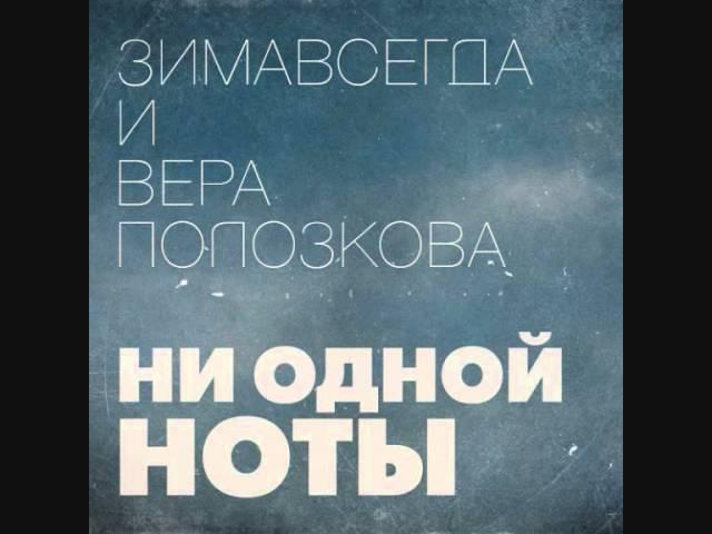 Зимавсегда и Вера Полозкова - Ни Одной Ноты