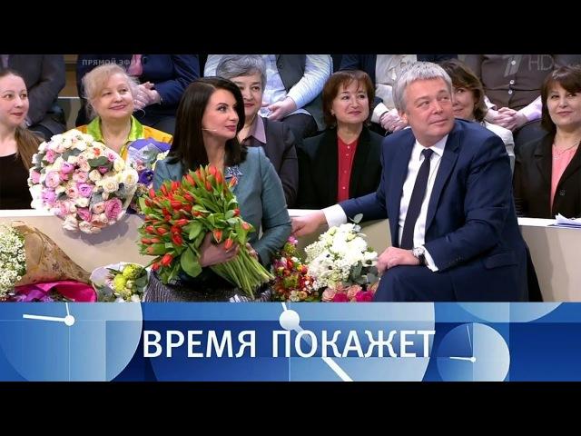 Поздравляем Екатерину Стриженову! Время покажет. Выпуск от 20.03.2018