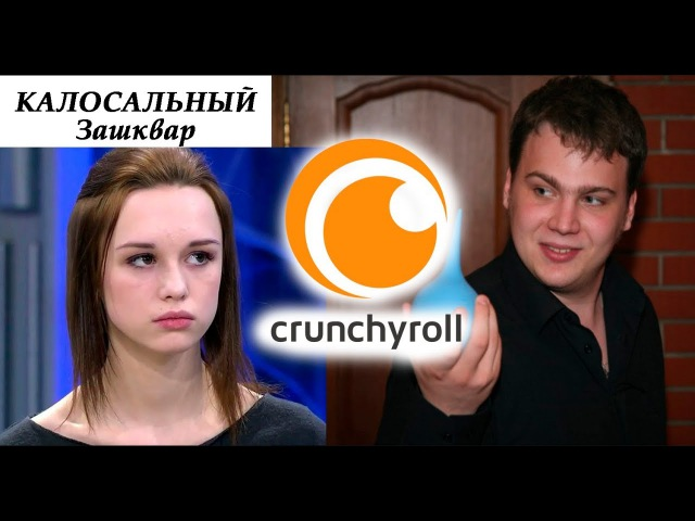 Ancord платное аниме = Шурыгина   КАЛОСАЛЬНЫЙ Зашквар  