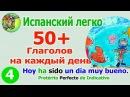50 Глаголы на каждый день. Pretérito Perfecto de Indicativo часть 4