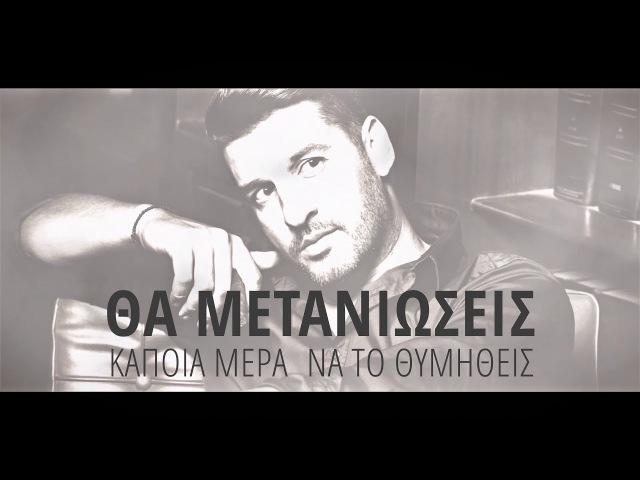 Βασίλης Σιδέρης - Ήρθες Ξανά I Official Audio Release 2018