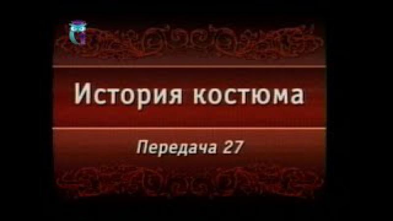 Передача 27 Северорусский и южнорусский костюмы