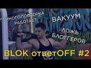 BLOK otvetOFF Многоповторка для натурала как убрать живот база повысить тестостерон