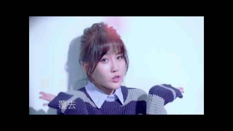 莫名其妙愛上你 Fell In Love With You Ridiculously - 朱主爱 (四葉草) JOYCE CHU (OFFICIAL VIDEO)