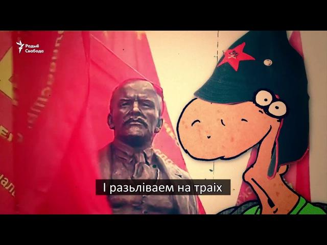 Саўка ды Грышка пра «празьнік акцябра» | Савка и Гришка про «праздник октября»