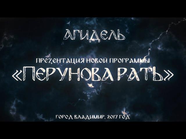 АГИДЕЛЬ - ПЕРУНОВА РАТЬ [Большой концерт] Презентация новой программы