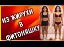 Из жирухи в фитоняшку. Выпуск 1