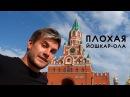 ПЛОХАЯ ЙОШКАР-ОЛА! Диснейленд для бедных, неправильный флаг России, библиотека и...