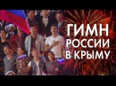 ГИМН РОССИИ В КРЫМУ Комментарии иностранцев