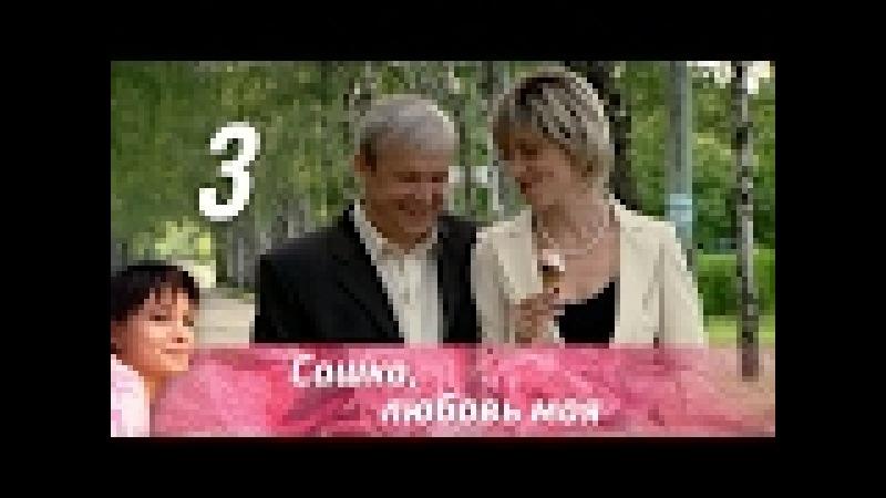 Сашка, любовь моя. Серия 3 (2007) Мелодрама @ Русские сериалы