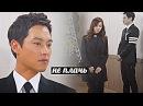 Park Hwi-Kyung Lee Na Yeon (Baek Do Hee)|| Не плачь