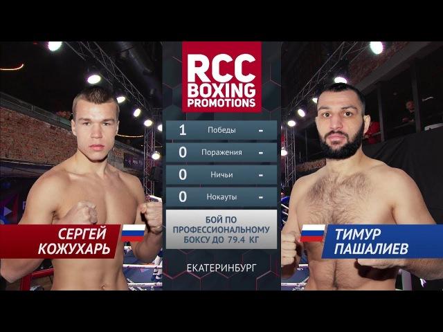 Сергей Кожухарь vs Тимур Пашалиев / Sergey Kozhukhar vs Timur Pashaliev