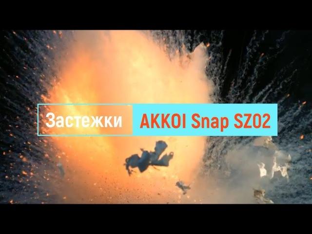 Застежки - Akkoi Snap (model SZ02) новинки у нас в магазине!