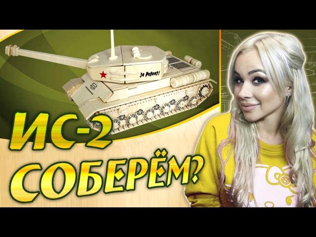 Сборка модели танка ИС-2