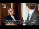 Государственный секретарь 4 сезон 9 серия Промо с русскими субтитрами