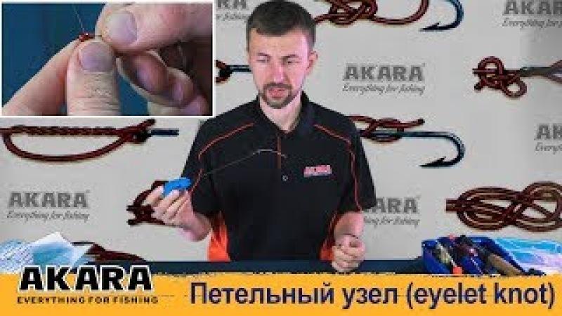 Как вязать петельный узел (eyelet knot).