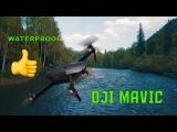 DJI MAVIC - НЫРЯЮЩИЙ в воду квадрокоптер | CRASH