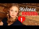 Добрая, динамичная, легкая мелодрама! Медовая любовь 1 серия (русские мелодрамы)