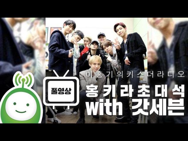 홍키라 초대석 with 갓세븐 GOT7 이홍기의 키스더라디오