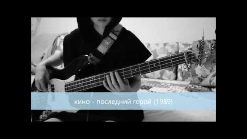 кино - последний герой [bass cover]