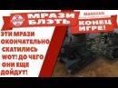 ЭТИ МРАЗИ ОКОНЧАТЕЛЬНО СКАТИЛИСЬ WOT! ДО ЧЕГО ОНИ ЕЩЕ ДОЙДУТ! ВОТ ОНИ ИСПОРТИЛИ ИГРУ! World of Tanks