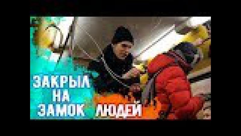 ПРАНК Закрыл на замок людей в метро subway prank