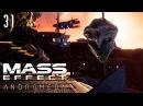 Прохождение Mass Effect Andromeda - Прибытие на Кадару 31