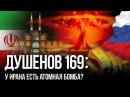 Душенов 169 Трамп превратил Каспий в плацдарм против России