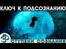 Аудиокнига «Ключ к подсознанию» Эзотерика NikОsho