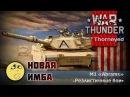 M1 «Abrams» — новая имба | War Thunder