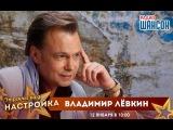 Звездный завтрак с Владимиром Лёвкиным